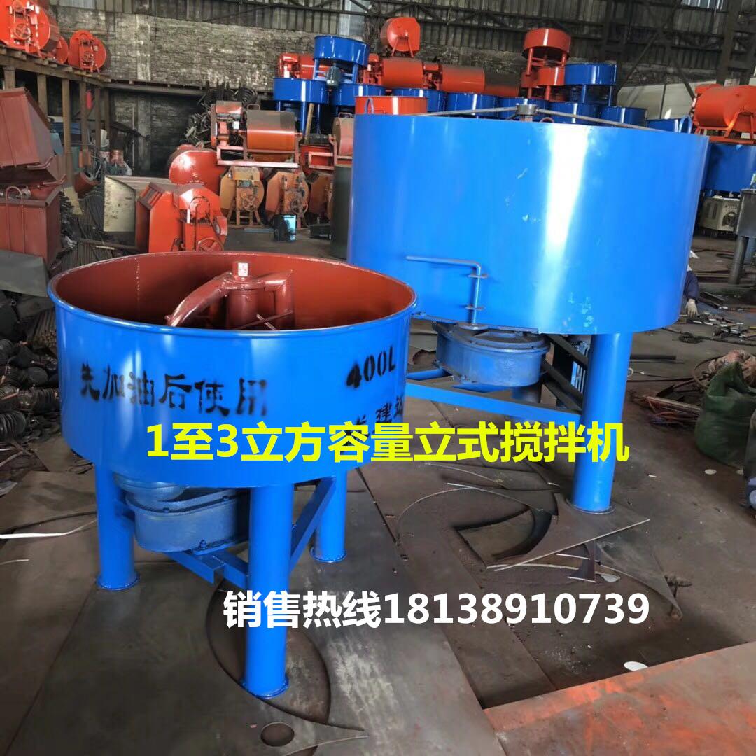 热卖小型搅拌机混凝土立式平口砂浆机水泥饲料混泥土搅拌机建筑工程图片