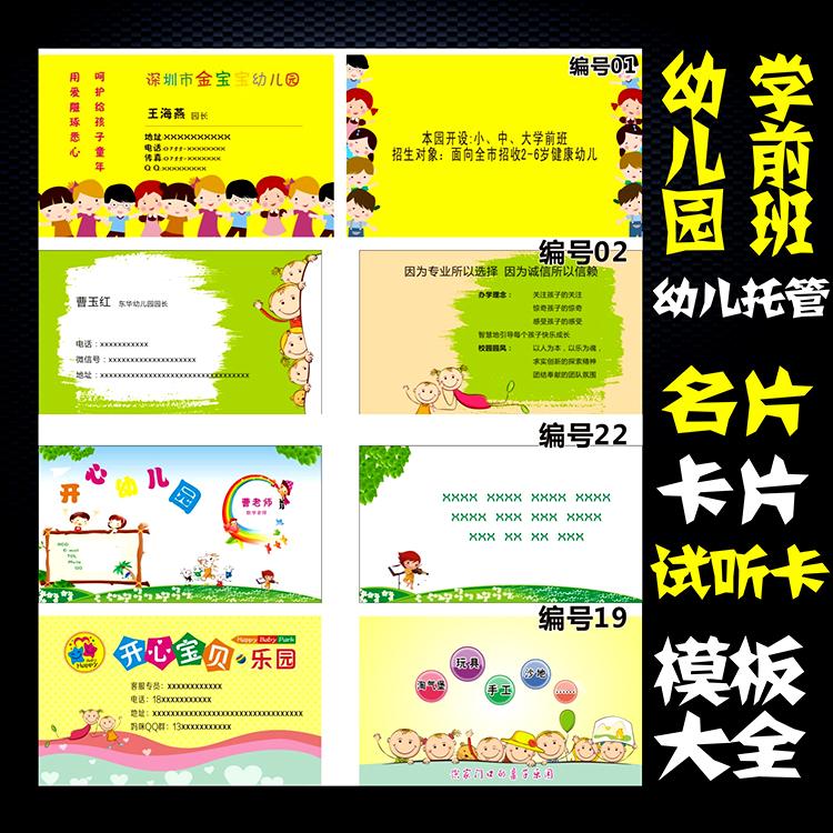 热卖幼儿园学生毕业名片印刷 小朋友儿童加照片卡通可爱卡片定做制作图片
