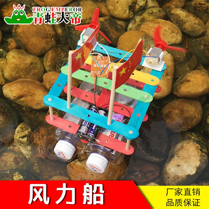 热卖科技小制作小发明男孩自制遥控车小学生创意手工diy材料创新作品