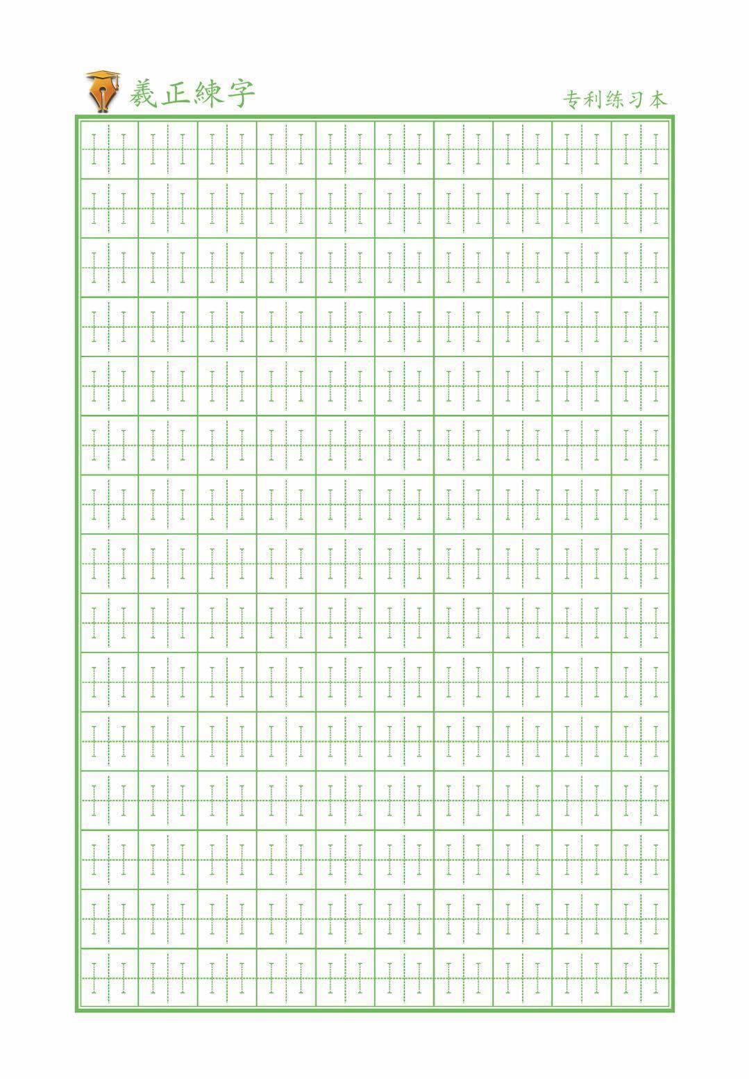 20本回宫格练字本硬笔书法专用纸作品纸小学生用回米格回字格钢笔字盒蛋糕v作品图片