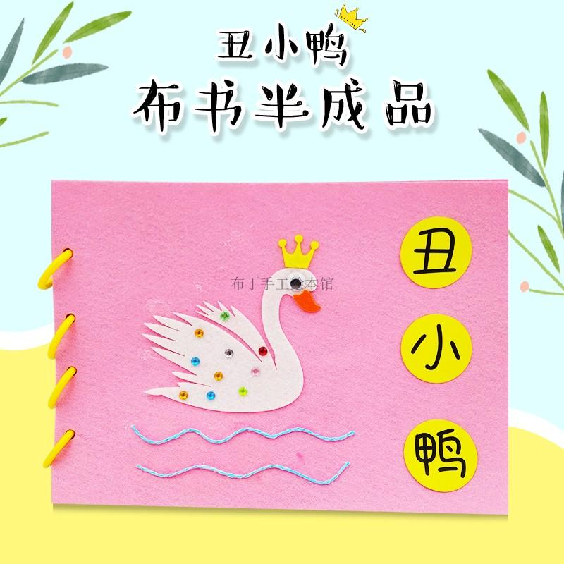 丑小鸭无纺布自制绘本diy材料包幼儿园自制手工不织布故事书制作