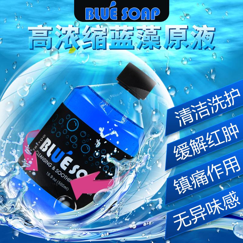 纹身蓝藻皂纹身膏清洁用品代替传统绿藻皂膏fyt大航工厂店图片