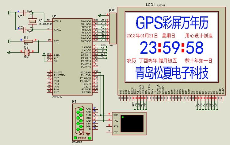 c语言lcd320240彩屏万年历gps校时ili9341 proteus仿真单片机毕业图片