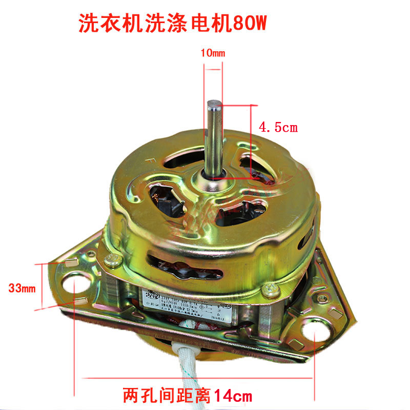 热卖纯铜小天鹅荣事达小鸭申花威力通用洗衣机洗涤电机150w马达电机