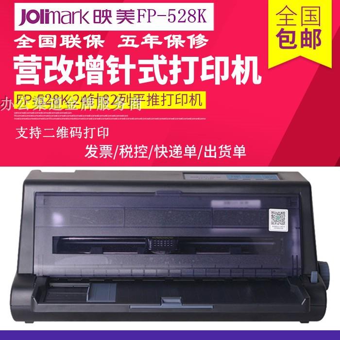 映美538k针式打印机 映美fp-538k快递单打印机 机票打印 发票打印