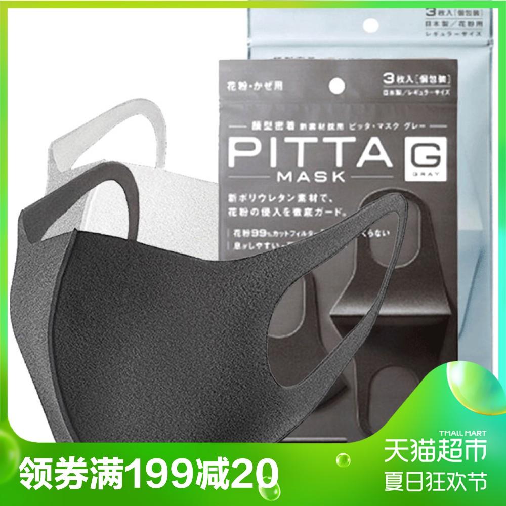日本原装进口pitta mask 明星同款情侣组合装口罩黑灰色白色潮款