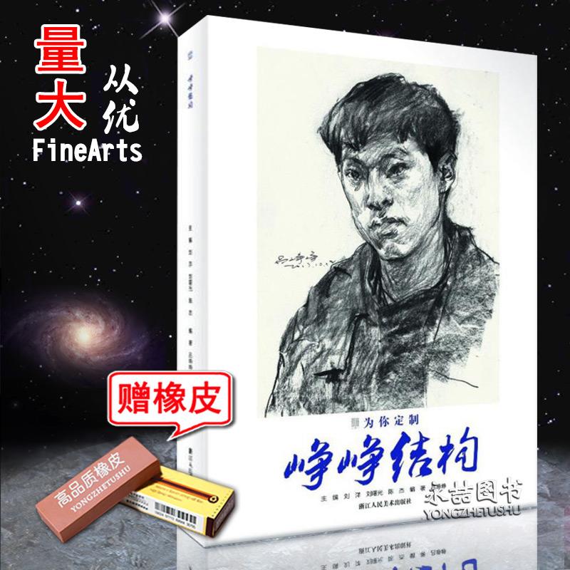 2018新书素描书 峥峥结构 吕峥峥素描头像照片对比临摹课件刘洋陈杰