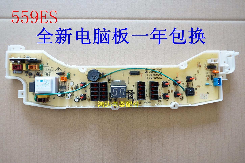 全新三洋db60599us洗衣机电脑板db70599es db60599es主板
