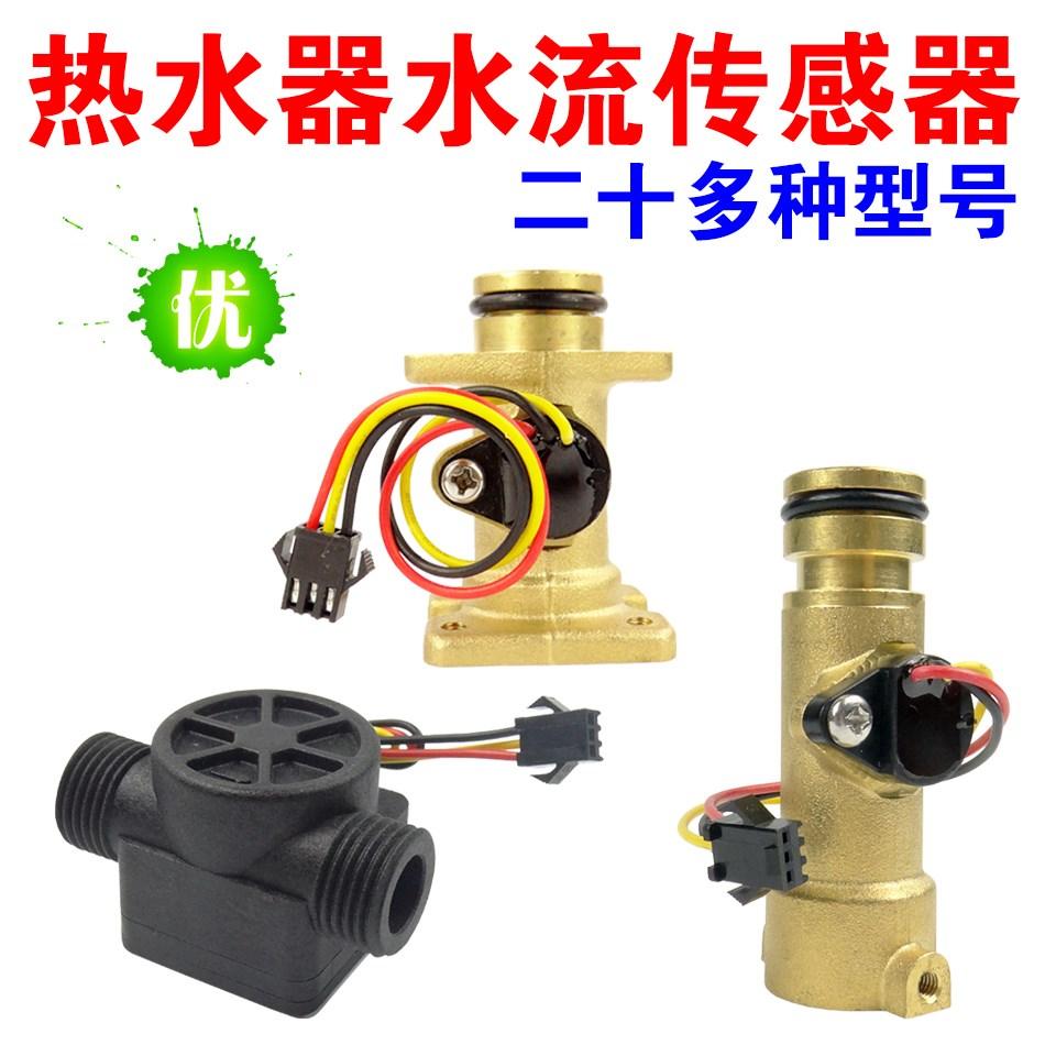 万家乐恒温燃气热水器配件火焰反馈针感应针 适用于jsq20-12u1图片