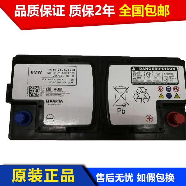 德国原厂电瓶适配宝马1系 3系 5系 7系 x5 x6 12v 路虎 agm蓄电池图片