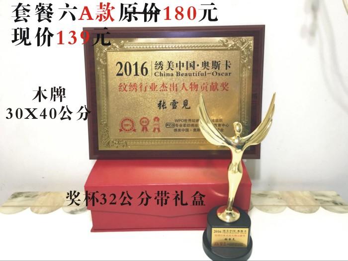 韩式半永久纹绣奥斯卡大赛美甲美发奖杯奖牌 纹绣奖牌定制包印字图片