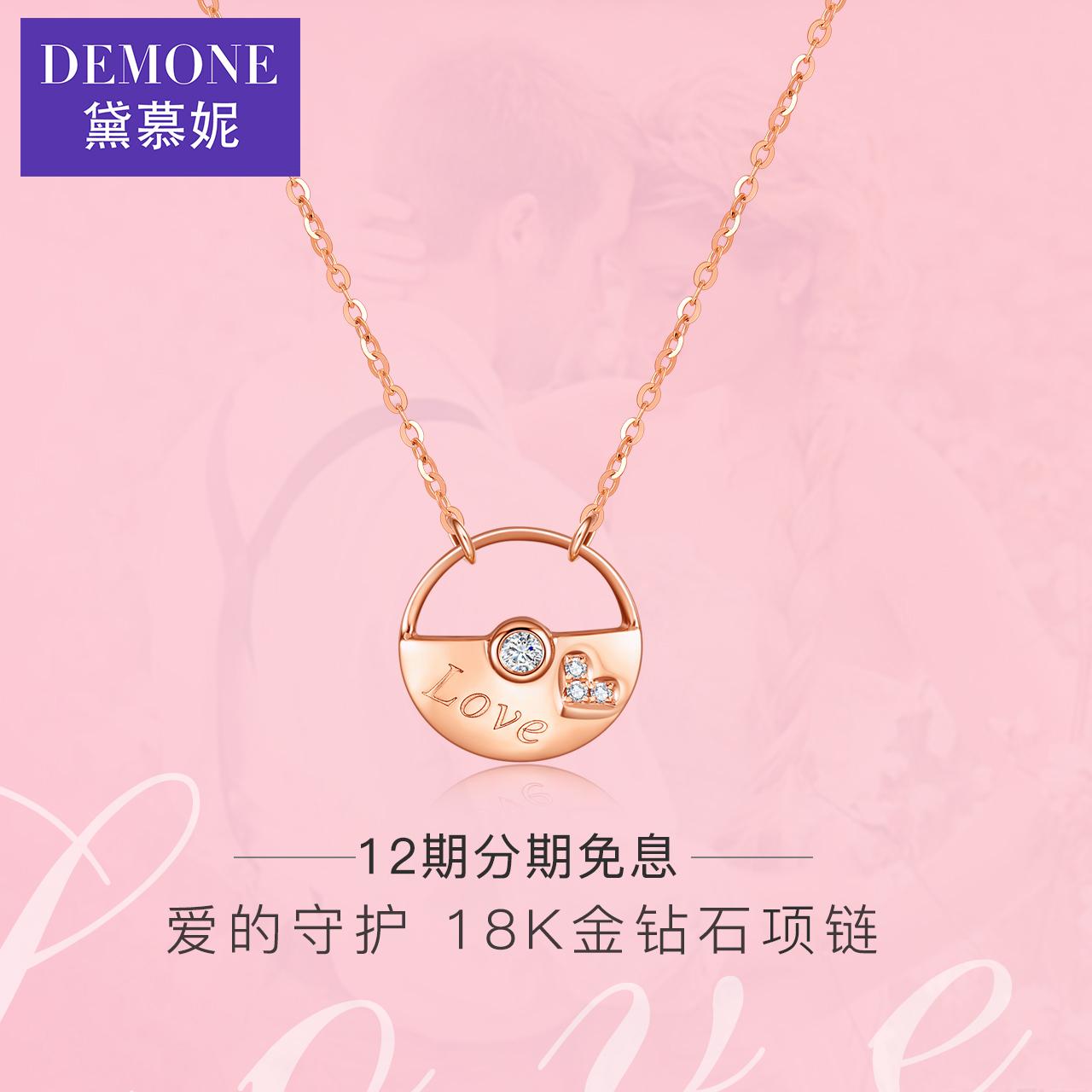 黛慕妮 18k金项链 彩金项链女 玫瑰金钻石套链正品情人节送女友