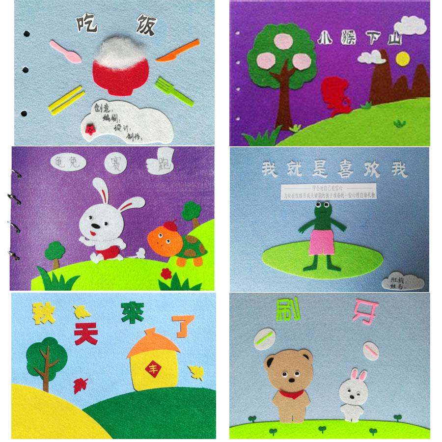热卖幼儿园儿童不织布diy自制手工绘本 春夏秋冬四季制作亲子绘本材料
