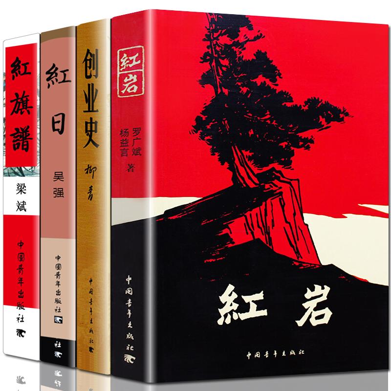 正版包邮 红岩+创业史+红日+红旗谱七年级指定必读书籍红色经典小说