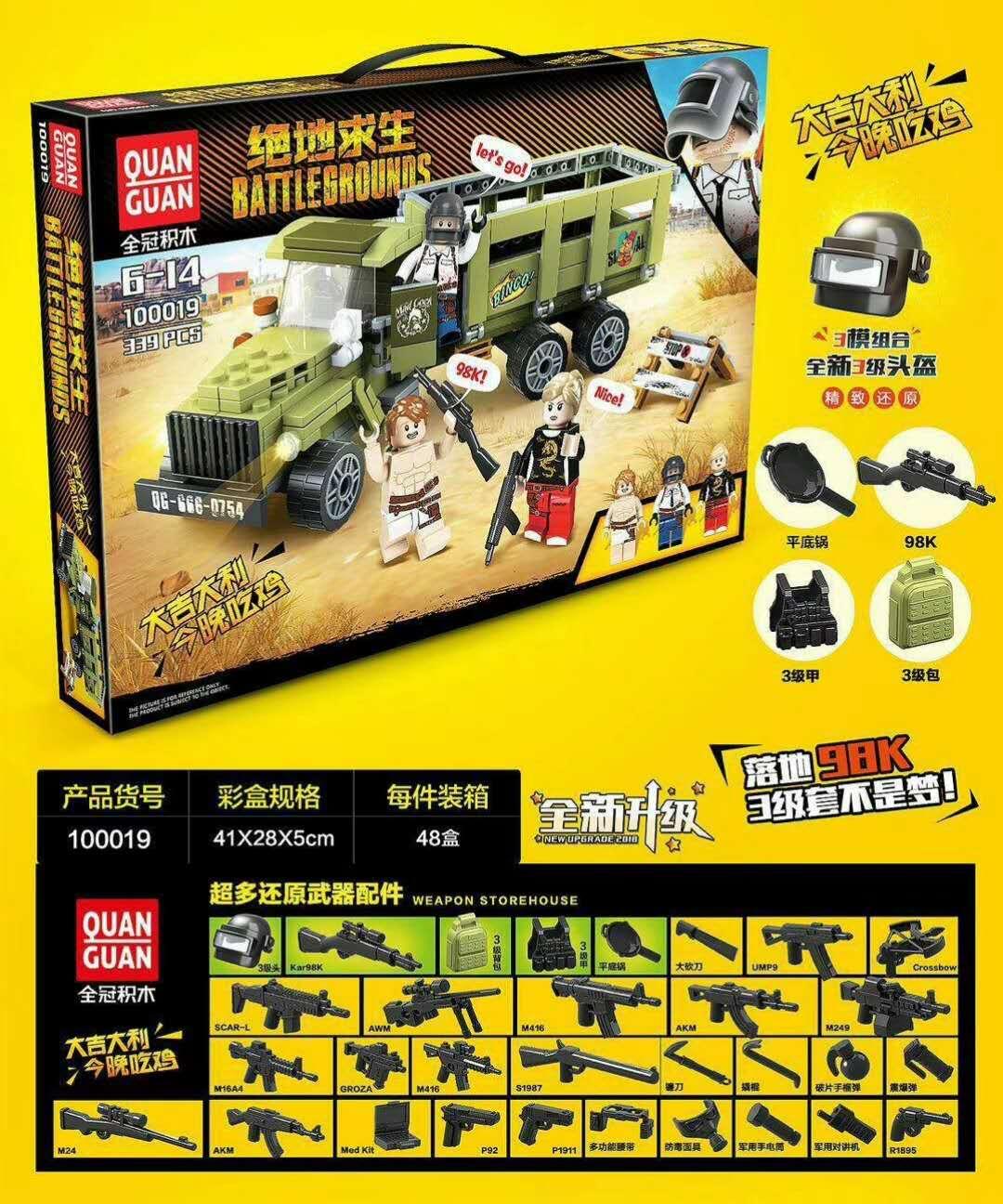 兼容樂高絕地求生荒野行動吃雞游戲拼裝積木人仔盔兵器軍事運輸車圖片