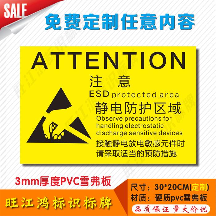 静电防护区域标识贴防静电标志贴提示贴指示贴静电保护标志警示贴