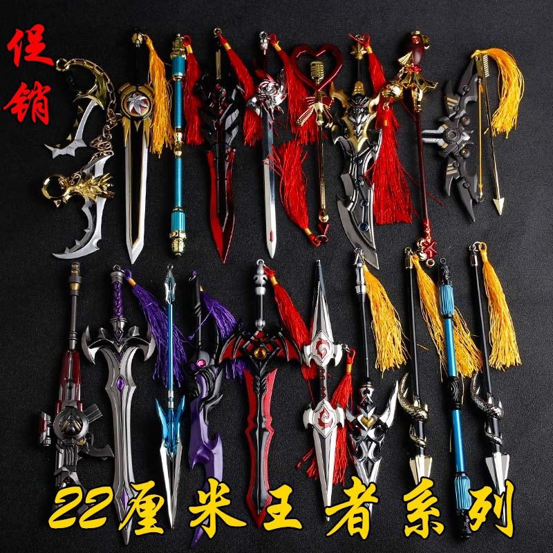 王者荣耀吕布末日机甲手办武器模型剑张飞玩具刀赵云钥匙扣挂件
