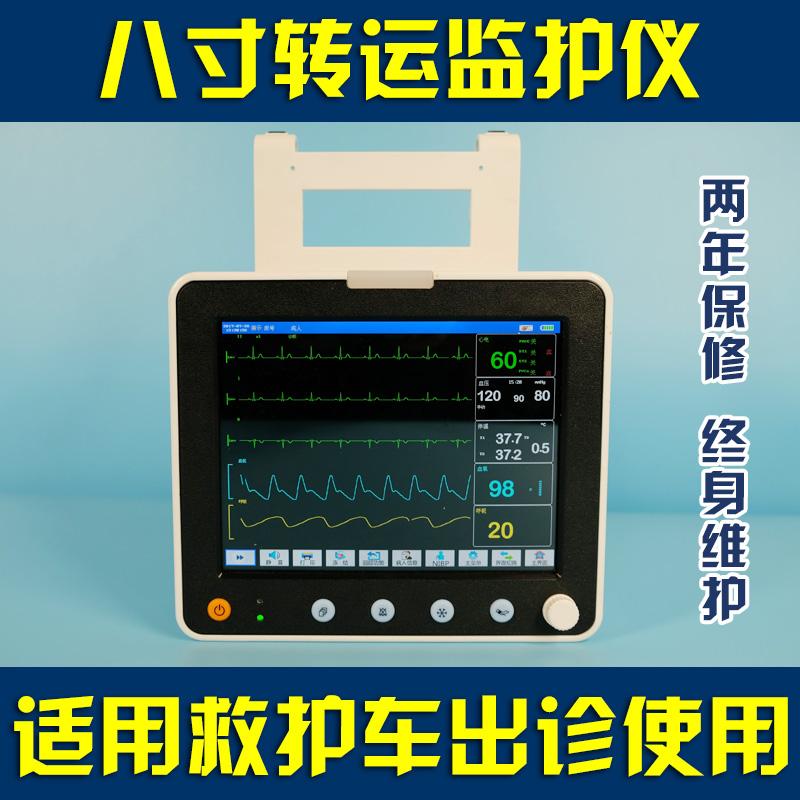热卖包邮瑞博7寸多参数心电监护仪重症手术室医用救护车监测仪家用图片