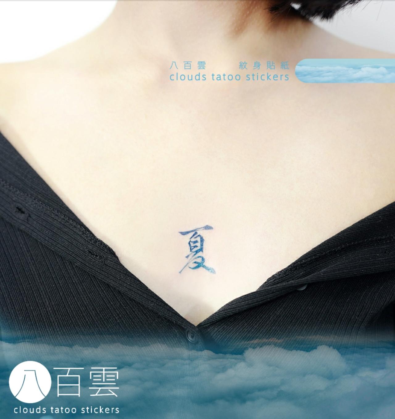热卖mg纹身贴/字体笔风/天道酬勤/书法文字裂瀑设计/中国风纹身贴纸