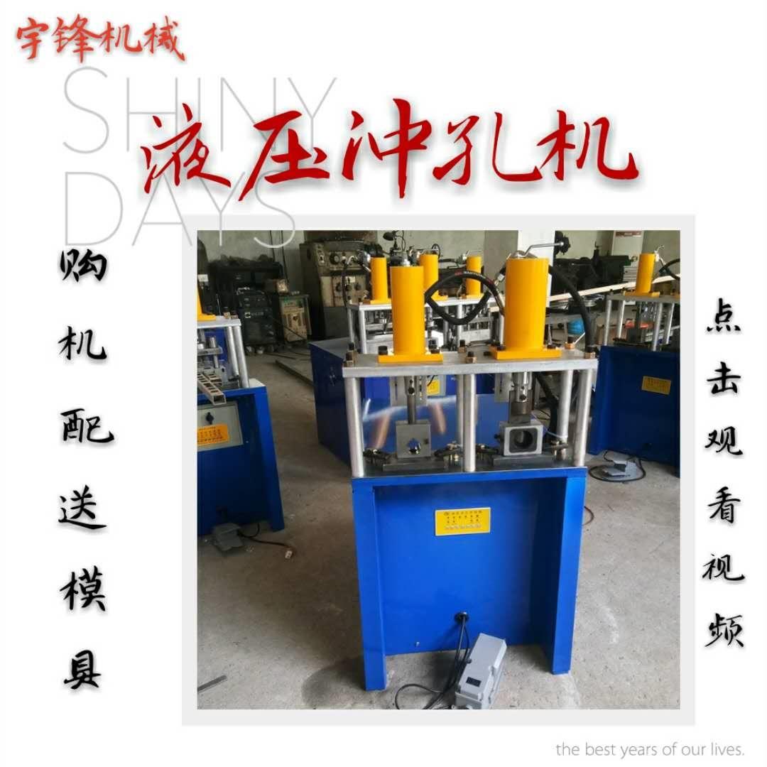 不锈钢方管冲孔机圆管冲孔机液压冲孔机液压冲床冲弧口机模具定制图片