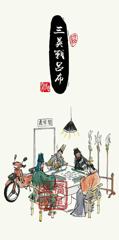 三国杀表情包_诸葛亮搞笑卡通_诸葛亮搞笑卡通图片分享