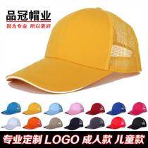 纱网广告帽棒球帽定做工作帽鸭舌帽男女士帽子太阳帽团队定制logo