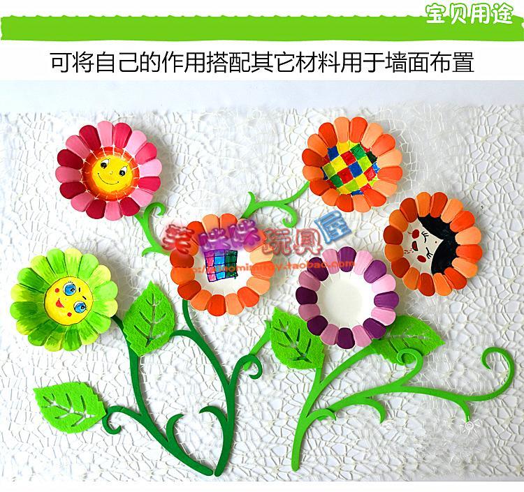 幼儿园儿童制作手工diy创意纸花盘花托墙贴装饰空白美术绘画材料图片