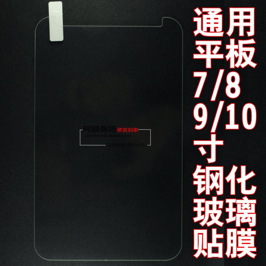 三星sm-p600钢化玻璃膜smp601平板电脑贴膜p605保护膜