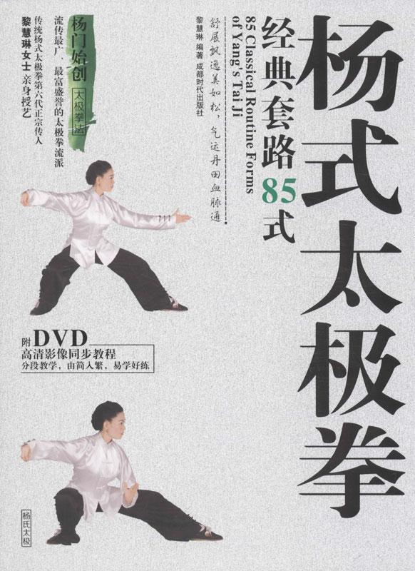 【选3本39包邮】吴式太极拳/传统吴式太极拳书籍全书经典十六势入门图片