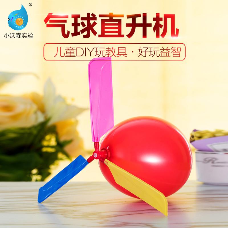 儿童科学实验玩具小学生手工制作材料diy科技小发明气球直升机