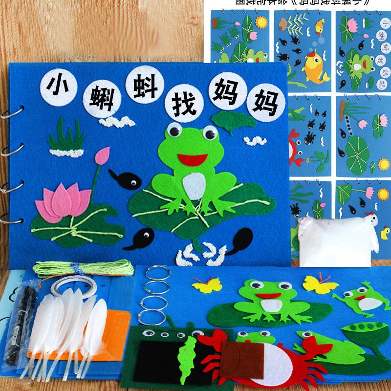 儿童手工绘本制作 自制绘本图书diy幼儿园不织布故事书材料包亲子图片