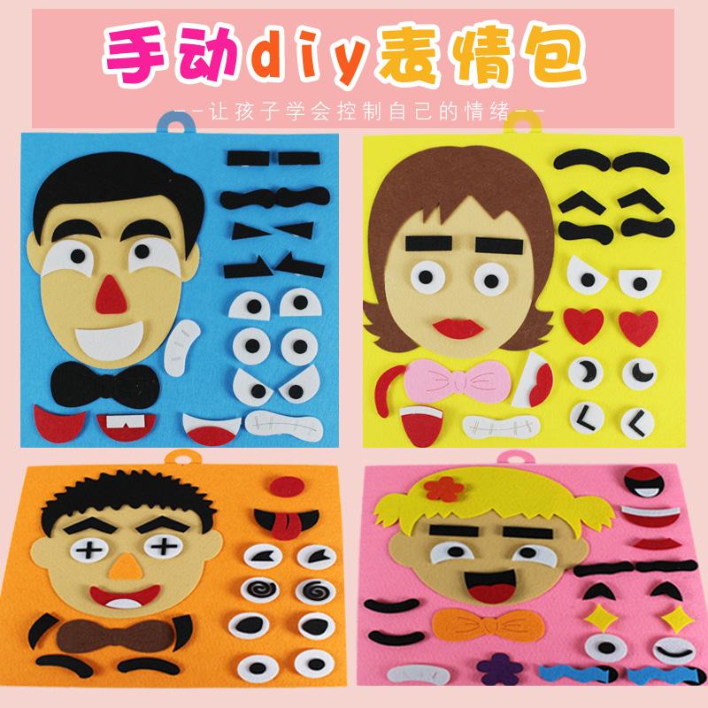 五官表情贴 幼儿园区域活动手工材料小班生活美工区角diy创意玩具图片