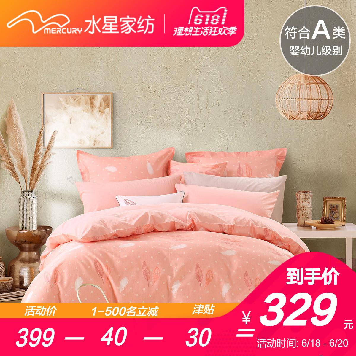 水星家纺水洗棉四件套全棉简约小清新纯色被套双人床单1.8米羽点