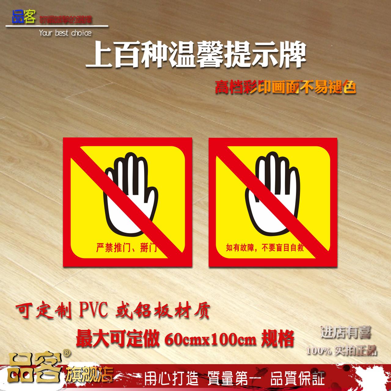 安全警示牌 厢式电梯安全标识严禁推门,掰门温馨提示3mdte-b001图片