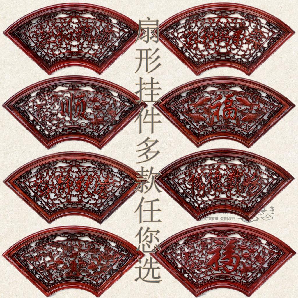 热卖特价 东阳木雕挂件 中式仿古长方形福字香樟木工艺品隔断镂空实木图片