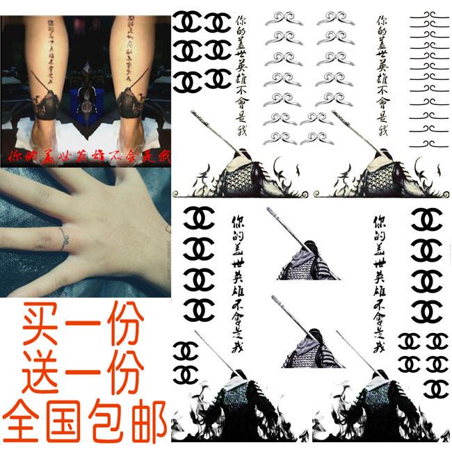 盖世英雄至尊宝孙悟空手臂脚腕纹身贴刺青防水男女手指紧箍咒纹身图片