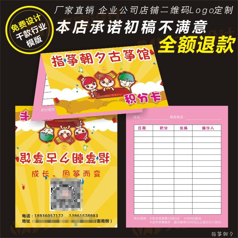 舞蹈积分折卡定制儿童奖励卡设计小学生兑换卡制作印刷培训班名片