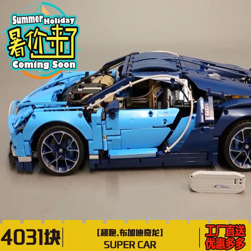 热卖乐拼20086兼容乐高布加迪奇龙chiron跑车科技机械组42083男孩积木
