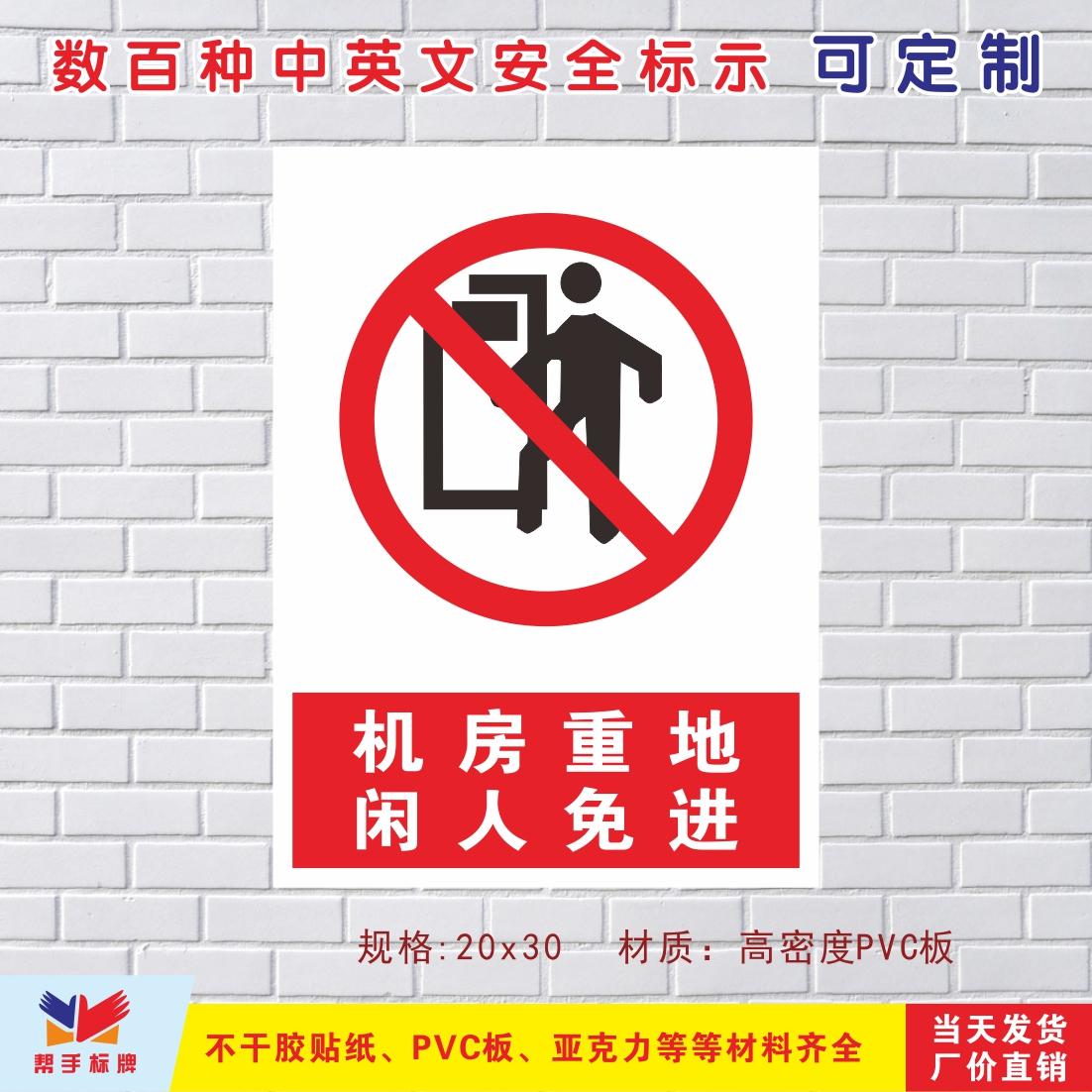 安全生产 请佩戴劳保用品标识标示牌警告标志牌消防