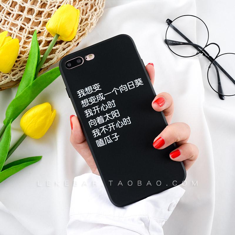 苹果iphone7手机壳简约软胶6s日韩8plus保护套文字苹果硅胶i6华为女款c8818怎么取手机卡图片