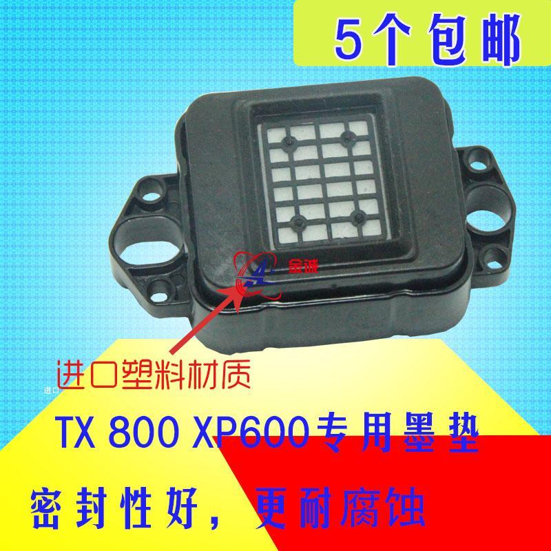 普捷tx800墨垫 奥德利 佰捷墨垫 户外写真机墨垫 十代喷头墨垫