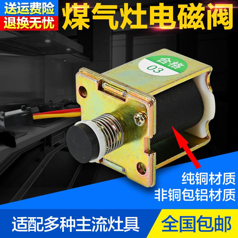 嵌入式灶具配件电磁阀燃气灶熄火保护天然气灶液化煤气灶熄保配件图片