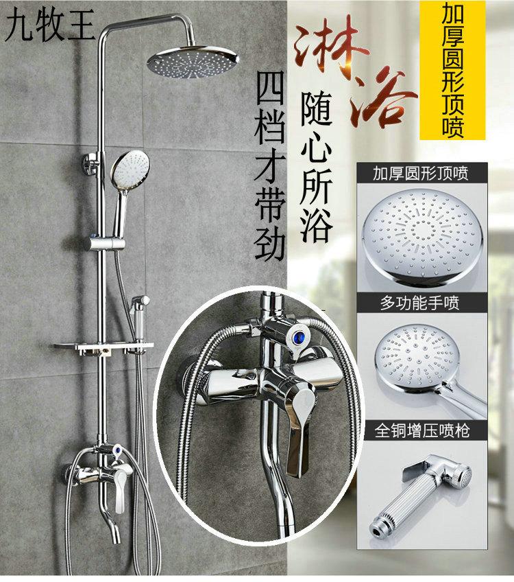 九牧王全铜增压淋浴花洒套装冷热混水阀浴室龙头挂墙式升降淋浴器图片
