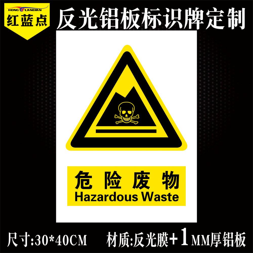 国标危险废物种类标志牌/危废标签标贴/废机油警告标示安全标识牌图片