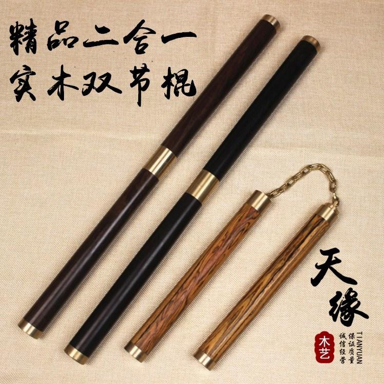 热卖实木二合一双截棍武术实战训练二节棍便携式防身短棍木质两节棍图片