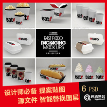 快餐盒包装PSD样机贴图S171 Fast Food Boxes Packaging MockUps
