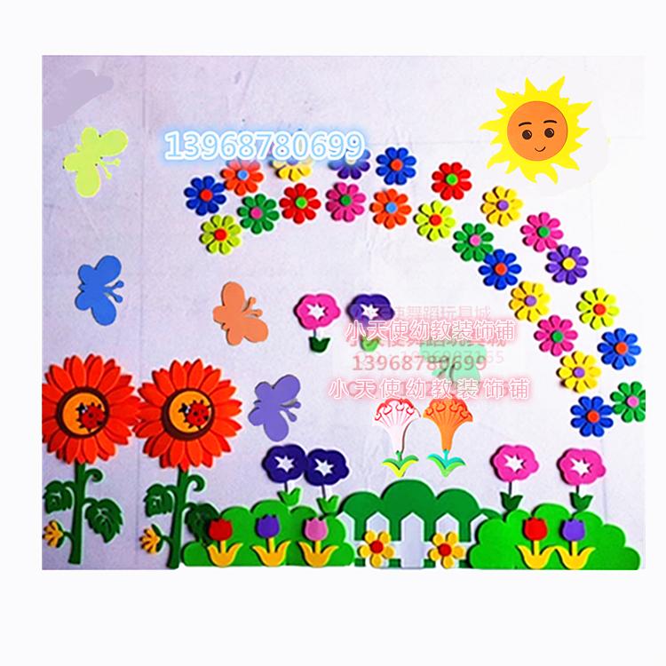 幼儿园墙面装饰贴画贴纸班级教室主题墙环境布置春天装饰墙纸墙贴