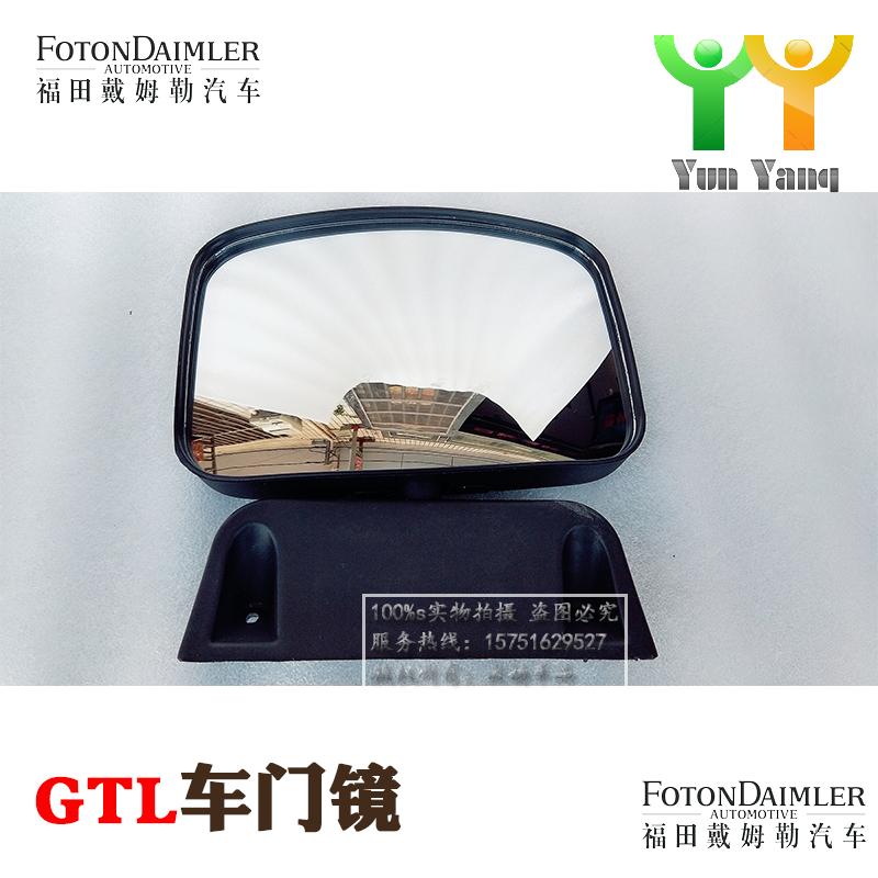 欧曼gtl车门镜 照地镜 倒车镜 导盲镜 gtl est配件 原厂大灯镜片图片