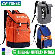 尤尼克斯YY新款羽毛球包男女款时尚运动双肩运动背包轻便BAG809CR