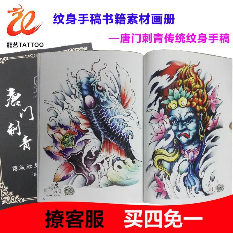 热卖唐门刺青2018新唐门刺青5 纹身手稿书籍九尾狐胸花艺伎金刚新传统